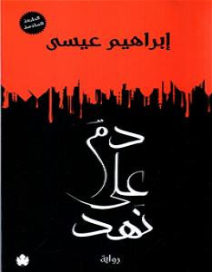 تحميل رواية دم علي نهد pdf – إبراهيم عيسي
