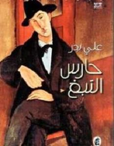 تحميل رواية حارس التبغ pdf – علي بدر
