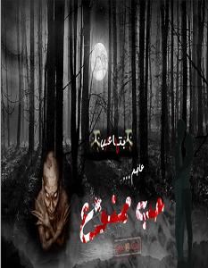 تحميل رواية حب ممنوع pdf – عاصم رشدي