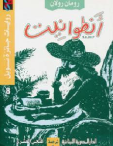 تحميل رواية أنطوانيت pdf – رومان رولان