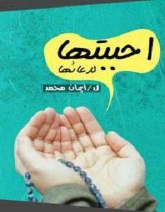 تحميل رواية أحببتها لدعائها pdf – إيمان محمد