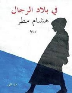 تحميل رواية في بلاد الرجال pdf – هشام مطر