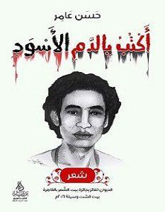 تحميل ديوان أكتب بالدم الأسود pdf – حسن عامر