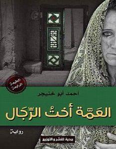 تحميل رواية العمة أخت الرجال pdf – أحمد أبو خنيجر