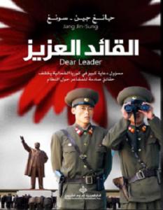 تحميل كتاب القائد العزيز pdf – جانغ جين سونغ