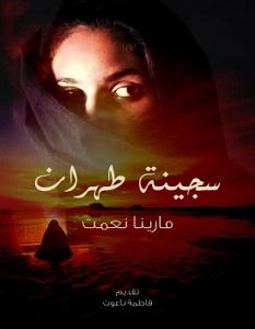 تحميل رواية سجينة طهران pdf – مارينا نعمت