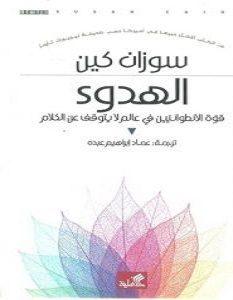 كتاب الهدوء سوزان كين pdf