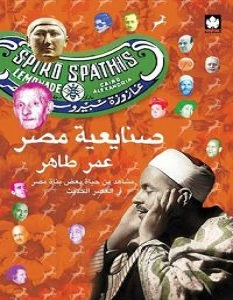 تحميل كتاب صنايعية مصر pdf – عمر طاهر