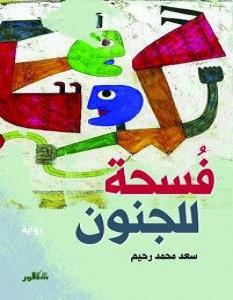 تحميل رواية فسحة للجنون pdf – سعد محمد رحيم