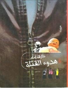 تحميل رواية هدوء القتلة pdf – طارق إمام