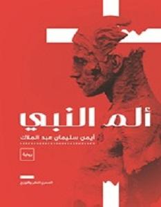 تحميل رواية ألم النبي pdf – أيمن سليمان