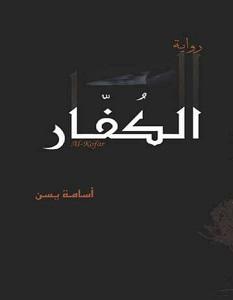 تحميل رواية الكفار pdf – أسامة يسن