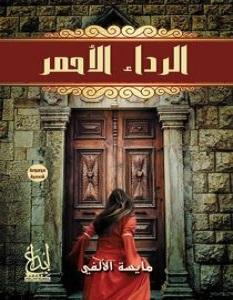 تحميل رواية الرداء الأحمر pdf – مايسة الألفي