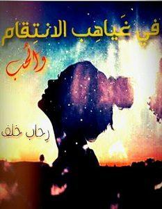 تحميل رواية في غياهب الأنتقام والحب pdf – رحاب خلف