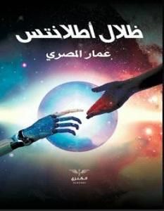 تحميل رواية ظلال أطلانتس pdf – عمار محمود