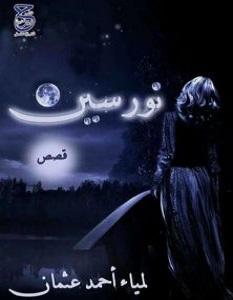 تحميل رواية نورسين pdf – لمياء أحمد عثمان