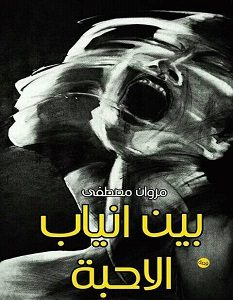 تحميل رواية بين انياب الأحبة pdf – مروان مصطفي
