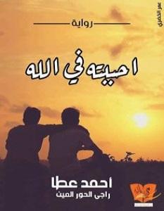 تحميل رواية احببته في الله pdf – أحمد عطا عبدالراضي