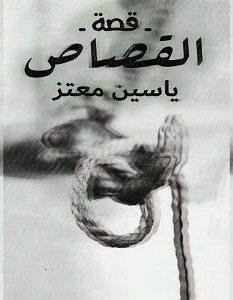 تحميل رواية القصاص pdf – ياسين معتز