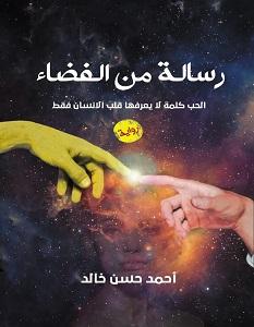 تحميل رواية سالة من الفضاء pdf – أحمد حسن خالد