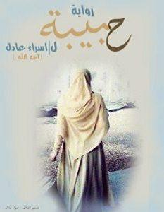 تحميل رواية حبيبة pdf – إسراء عادل