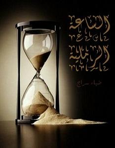 تحميل رواية الساعة الرملية pdf – ضياء سراج