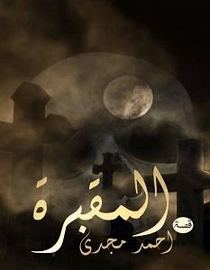 تحميل رواية المقبرة pdf – أحمد مجدي