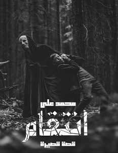 تحميل رواية انتقام pdf – محمد علي