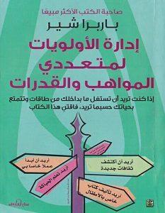 تحميل كتاب ادارة الاولويات لمتعددى المواهب والقدرات pdf