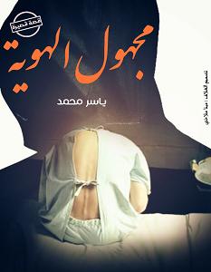 تحميل رواية مجهول الهوية pdf – ياسر محمد
