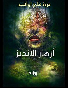 تحميل رواية أزهار الإنديز pdf – مروة علي إبراهيم