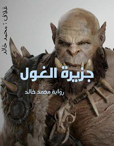 تحميل رواية جزيرة الغول pdf – محمد خالد