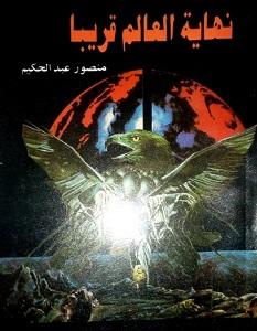 تحميل كتاب نهاية العالم قريبا pdf – منصور عبد الحكيم