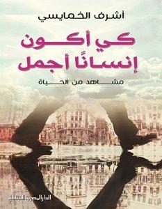 تحميل كتاب كي أكون إنسانًا أجمل pdf – أشرف الخمايسي