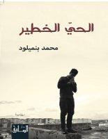 تحميل رواية الحي الخطير pdf – محمد بنميلود
