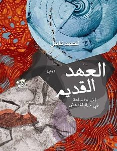 تحميل رواية العهد القديم pdf – أحمد كامل