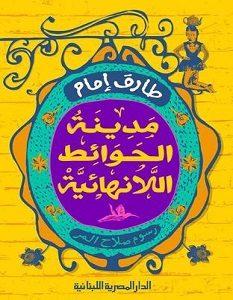 تحميل رواية مدينة الحوائط اللانهائية pdf – طارق إمام