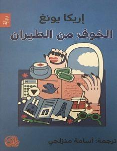 تحميل رواية الخوف من الطيران pdf – إريكا يونغ