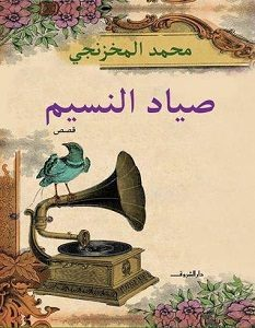 تحميل رواية صياد النسيم pdf – محمد المخزنجي