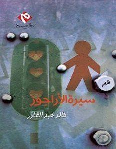 تحميل ديوان سيرة الاراجوز pdf – خالد عبد القادر