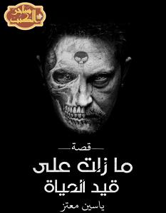 تحميل رواية ما زلت على قيد الحياة pdf – ياسين معتز