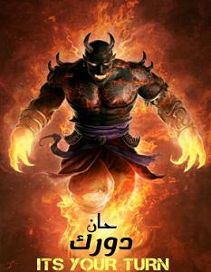 تحميل رواية حان دورك pdf – أحمد هشام