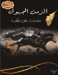تحميل رواية الزمن المجهول pdf – مدحت علي شراب