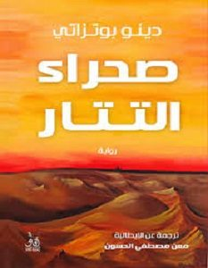 تحميل رواية صحراء التتار pdf – دينو بوتزاتي
