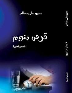 تحميل رواية قرص منوم pdf – عمرو على صالح