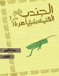 تحميل رواية الجندب يلهو حرا في شوارع القاهرة pdf – مينا ناجي