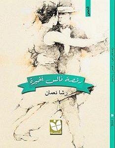 تحميل رواية رقصة فالس أخيرة pdf – رشا نعمان