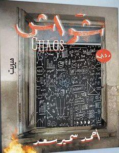 تحميل رواية شواش pdf – أحمد سمير سعد