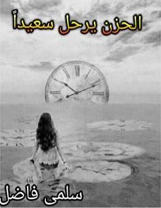 تحميل رواية الحزن يرحل سعيدا pdf – سلمى فاضل