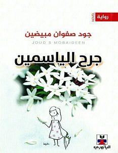 تحميل رواية جرح الياسمين pdf – جود صفوان مبيضين